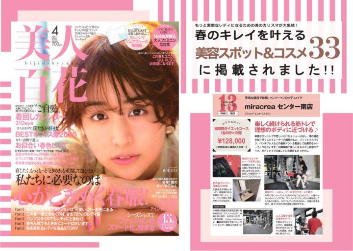 『春のキレイを叶える美容スポット&コスメ33』に掲載されました!