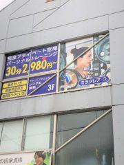 ミラクレア 菊名店9月24日オープン!